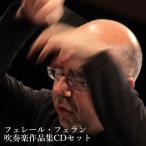 Yahoo!吹奏楽などのCD・楽譜 WBP Plus!(CD) セットでお得!フェレール・フェラン吹奏楽作品集CD9タイトルセット (吹奏楽)