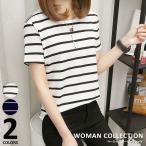 ボーダーTシャツ レディース Tシャツ ストライプTシャツ 半袖 ゆるTシャツ 体型カバー ゆったり きれいめ メール便送料無料