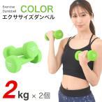 エクササイズダンベル2kg ダンベル 女性 男性 ダイエット エクササイズ 二の腕 肩 引き締め