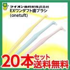 【送料無料】ライオン EXワンタフト歯ブラシ 20本
