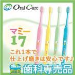 【メール便】【送料無料】オーラルケア マミー17歯ブラシ 1本 [M便 1/25]