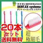 ライオン DENT.EX システマ歯ブラシ 20本セット