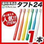 【メール便】【送料無料】オーラルケアタフト24歯ブラシ 1本 [M便 1/25]