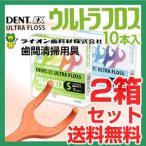 【メール便】【送料無料】ライオン DENT.EXウルトラフロス 10本入×2個 [M便 2/6]