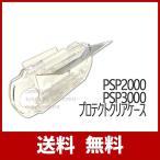 【保護フィルムセット】PSP2000 PSP3000 対応アクセサリー クリアハードケース 保護カバー プロテクトカバー
