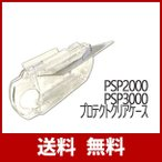 SONY PSP2000 PSP3000対応アクセサリー クリアハードケース 保護カバー