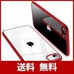TORRAS iPhone SE ケース[第2世代] iPhone7 ケース iPhone8 ケース【2020年新型】透明 ソフトTPU 赤 メッキ加