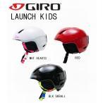 ジロ 子供用ヘルメット GIRO LAUNCH ラウンチ ジュニアヘルメット スキー用ヘルメット スノボ用ヘルメット 旧モデル処分 日本正規品