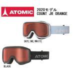 2020 アトミック スキーゴーグル ATOMIC COUNT JR ORANGE ジュニア 子供用ゴーグル