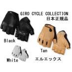 日本正規品 旧モデル処分 LX  エルエックス CYCLE COLLECTIONGIRO