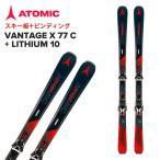 カタログ外モデル&旧モデル処分 ATOMIC VANTAGE X 77 C + LITHIUM 10 ビンディングセット AA0027194 AD500178080