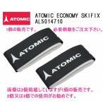 ATOMIC ECONOMY SKI FIX アトミック スキー バンド 滑走面保護 必要本数をご注文ください。スキー板用 AL5014710