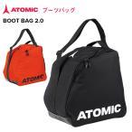 20-21 ATOMIC ブーツバッグ BOOT BAG 2.0 AL5044520 AL5044530 ブーツケース スキー バッグ アトミック