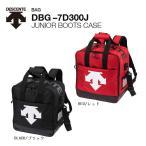 2018モデル JUNIOR  DESCENTE BOOTS CASE ジュニアデサント ブーツケース 28L DBG-7D300J  子供用 リュック