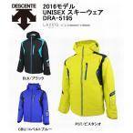 DESCENTE デサント プラス5℃の暖かさ ヒートナビ スキーウェア DRA-5195 耐水圧:10000mm