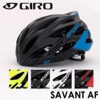 2015,16カタログ商品 日本正規入荷商品 GIRO(ジロ) 自転車 ヘルメット SAVANT AF サバント AF