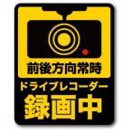 ゼネラルステッカー ヤフー店で買える「前後方向常時 ドライブレコーダー録画中 DRS003 ドラレコステッカー 録画中 表示 ステッカー」の画像です。価格は324円になります。