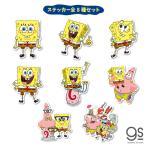 【全8種セット】 スポンジ・ボブ キャラクターステッカー まとめ買い アメリカ アニメ SpongeBob ダイカットステッカー SPOSET01 gs 公式グッズ