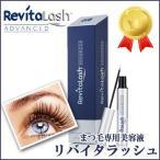 リバイタラッシュ アドバンス 3.5ml まつ毛美容液 Revitalash