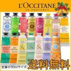 【送料無料 / 代引き不可】ロクシタン L'OCCITANE ハンドクリーム 30ml 選べる1本 限定品