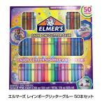 エルマーズ Elmers レインボーグリッターグルー 50本セット グリッターグルー 工作 お絵描き コストコ