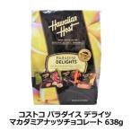 コストコ パラダイス デライツ マカダミアナッツチョコレート 638g マカダミアナッツ ナッツチョコ お菓子 バレンタイン チョコレート プレゼント