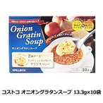 コストコ オニオングラタンスープ 13.3g×10袋 インスタント スープ 乾燥 玉ねぎ フリーズドライ 大容量