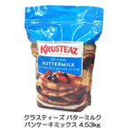 クラスティーズ バターミルク パンケーキミックス 4.53kg パンケーキミックス コストコ
