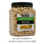 コストコ オーガニック カシューナッツ 1.13kg 無塩 ナッツ 大容量 送料無料