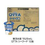 コストコ Costco 東洋水産 マルちゃん QTTA シーフード 12食 ラーメン シーフード ヌードル 魚介 カップ麺