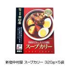コストコ Costco 新宿中村屋 スープカリー 320g×5袋 スープ カレー レトルト レトルトカレー 父の日 プレゼント