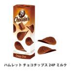 ハムレット チョコチップス 24P ミルク チョコレート 送料無料 ギフト バレンタインデー ホワイトデー