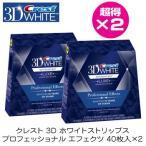 [代引き不可 2箱セット クレスト 3D ホワイトストリップス プロフェッショナル エフェクツ  20組(合計40枚入) デンタルケア オーラルケア クレスト3dホワイト