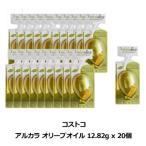 【メール便対応送料無料】Costco コストコ アルカラ オリーブオイル 12.82g x 20個 コストコ オリーブオイル 個包装