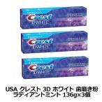 クレスト 3D ホワイト グラマラス ホワイト 99g 2個セット ホワイトニング 歯磨き粉 宅配便