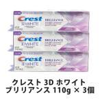 ホワイトニング 歯磨き粉 クレスト 3d ホワイト ブリリアンス 110g 3個セット クレスト 歯磨き粉 プレゼント