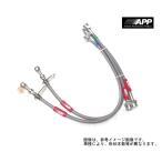 APP ブレーキホース ステンレスエンド コペン LA400K 14/6- 送料無料