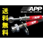 APP ブレーキホース スチールエンド ランクル80 FJ80G ABS無車 送料無料
