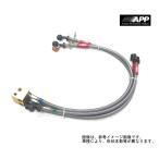 APP ブレーキホース スチールエンド ランクル80 HDJ81V ABS無車 送料無料