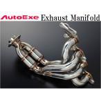 AutoExe エグゾーストマニホールド (エキマニ) ロードスター NB6C MT車の車体番号:100001〜299999までの車両 オートエクゼ パーツ 新品