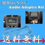 Beatsonic オーディオキット ランドクルーザープラド VZJ121W VZJ125W 02-06 EMV DVDナビ付 Sライブサウンド車 9SP車 MVA-81 ランクル 120プラド 送料無料