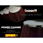 GruppeM M's PowerCleaner ゴルフ4 1J 1.8T 1JAGU 1JAUM AGU AUM 1800cc ターボ車 2001〜2004 送料無料