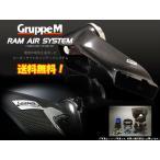 GruppeM M's RAM AIR System BMW 3 Series E46 318i AU20 AY20 BX20 N42B20A N46 2001〜2006 送料無料