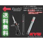 KYB Excel-G アルファ 159 セダン 939 2.2JTS 2005/9〜 alfa-romeo アルファロメオ 1台分4本 送料無料