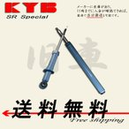 KYB SR Special フェアレディZ S130 HS130 1981 リア用2本 送料無料