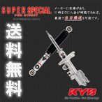 KYB SuperSpecial MR-2 AW10 S 1986/8〜1987/8 1台分4本 送料無料