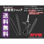 KYB Standard エブリィバン DA52V DB52V 98-01 1台分4本 送料無料