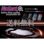 McGard スプラインナットセット M12 x 1.5 ゴールド スプライン16個+ロック4個 1台分 送料無料