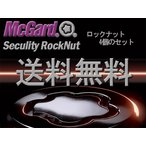 McGard LockNut トヨタ系 高級ホイール M12 x 1.5 クローム テーパーシャンク 袋ナット ロックのみ1台分 送料無料