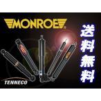 Monroe Reflex コロナプレミオ AT210 AT211 CT210 フロント用ショック2本 送料無料